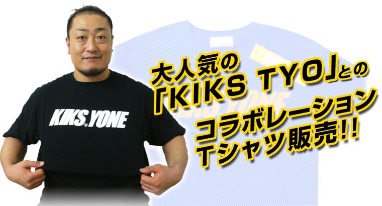 大人気のKIKSTYOとのコラボレーションTシャツ販売!