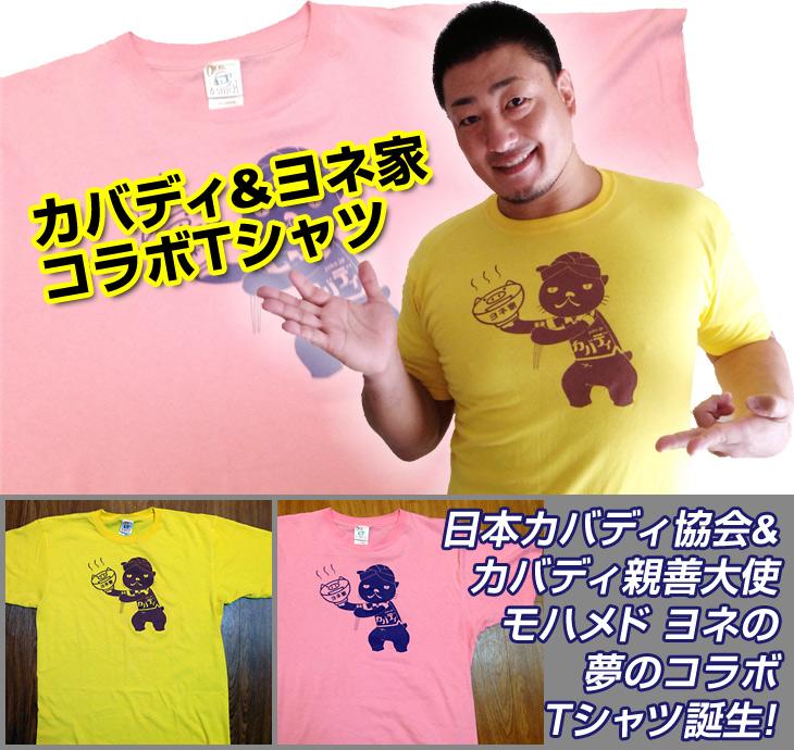 カバディ&ヨネ家コラボTシャツ