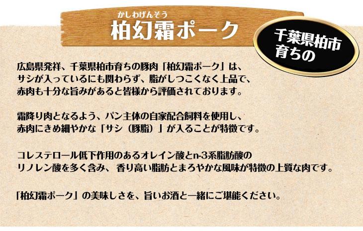 幻霜ポークとは広島が生んだブランド肉です。食べると口の中に広がるしっとりとした食感とジューシーな味わい。その美味しさの秘密は肉質に広がったきめ細かな「幻の霜降り」にあります。幻霜ポークの美味しさをうまいお酒と一緒にご堪能下さい。