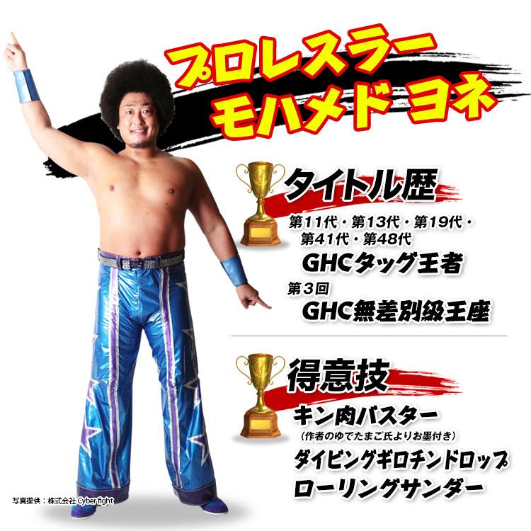 プロレスラーモハメドヨネGHCタッグ王者GHC無差別級王座グローバル・タッグリーグ戦2012優勝得意技筋肉バスターダイビング、ギロチンドロップ、ローリングサンダー、ヨネロール
