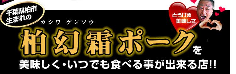 広島県認定ブランド!幻霜スペシャルポークを美味しくいつでも食べることができる店
